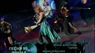 Ирина Аллегрова - Гарем