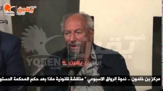 يقين | سعد الدين ابراهيم ضد استعباد  احمد عز