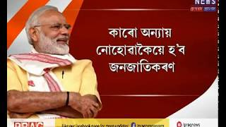 Citizenship Bill will be passed in Rajya Sabha, PM Modi confirms in his speech at Changsari