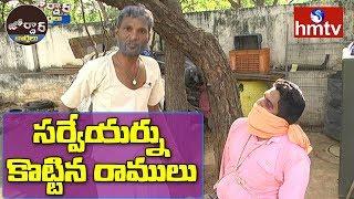 Village Ramulu Comedy On Cyber Thiefs | సర్వేయర్ను కొట్టిన రాములు | Jordar News | hmtv