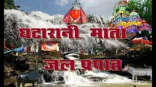 घटारानी मंदिर एवम जलप्रपात l Ghatarani Temple & Waterfall