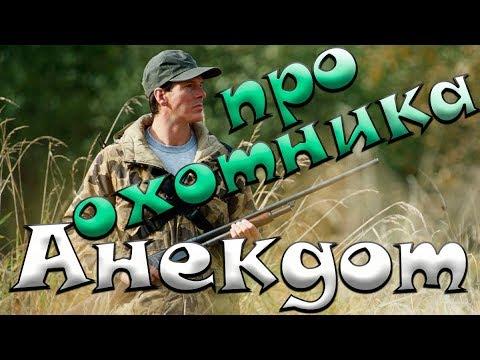 Смотреть Видео Анекдот Про Охотника