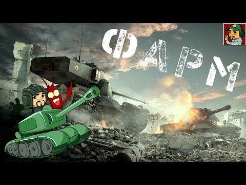 World of Tanks - Фармим серебро на покупку Grille 15 (Пригорело - плюнул)