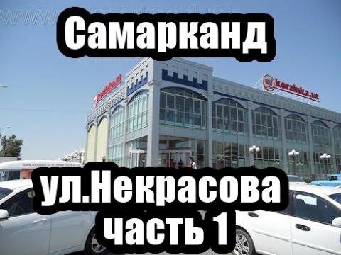 Улицы Самарканда 2013 - ул. Некрасова