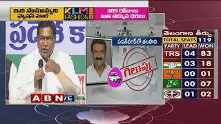 Congress Leaders Jana Reddy and Kunthiya holds Press Meet after Telangana Polls Result  - netivaarthalu.com