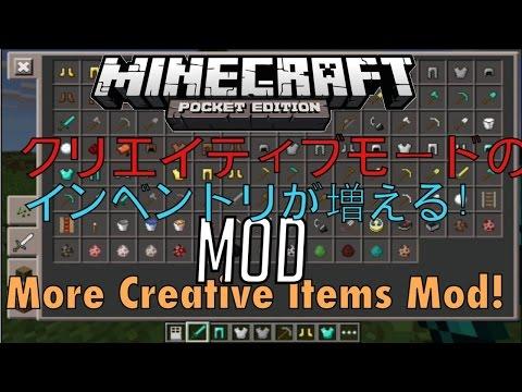 マインクラフトPE[0.10.5]More Creative Items Mod!(クリエイティブモードのインベントリを増やすモッド!)[Android]
