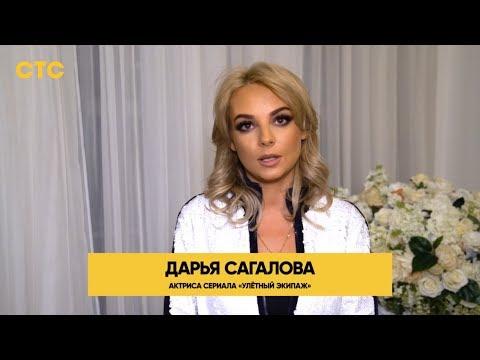 Актрисы сериала о секретах стюардесс   Улетный экипаж