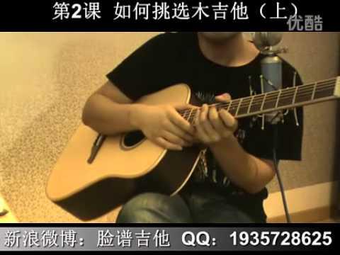 脸谱吉他教学入门教程—我想学吉他 第2课 如何挑选木吉他(上)