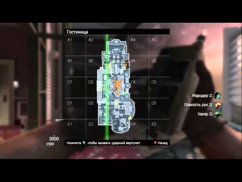 Call of Duty Black Ops Escalation Map Pack Multiplayer Gameplay: Hotel