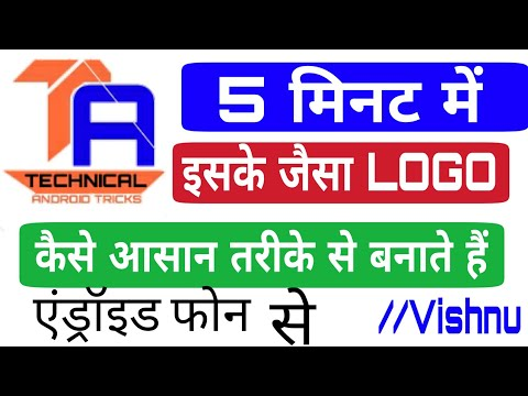 make logo like Technical guruji by Android//make logo in 10 minutes//best logo for new youtubeer's//