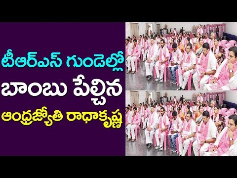 Andhra Jyothy Radha Krishna Send Shivering Waves Across TRS Cadre| Telangana| Take One Media| CM KCR