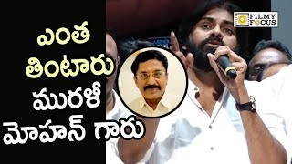 Pawan Kalyan Satirical Punch on Murali Mohan and TDP Leaders
