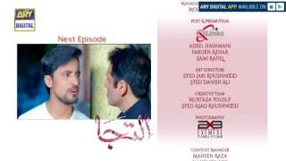 Iltija Episode - 17 - ( Teaser ) - ARY Digital Drama