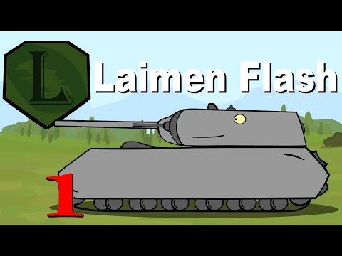 LaimenFlash: Играй на Маусе. Мультик про танки.