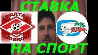 СТАВКА НА СПОРТ СПАРТАК АК БАРС СТАВКА СЕГОДНЯ  6 01 2018 СТАВКА НА ХОККЕЙ КХЛ