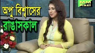 Apu Biswas Talk About How to Marrage Shakib Khan | Eid Talk Show 2017