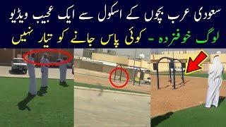 Strange Thing Happen in Saudi Arabia School | Latest Saudi News Today with AUN | Jumbo TV
