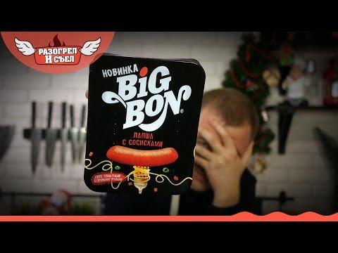 Разогрел и съел: Биг Бон с сосисками (Скатился, все дела...))