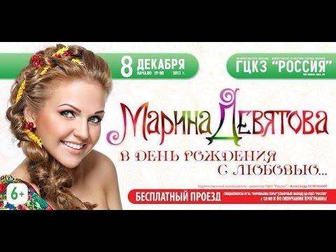 Марина Девятова. В День рождения с любовью  HD