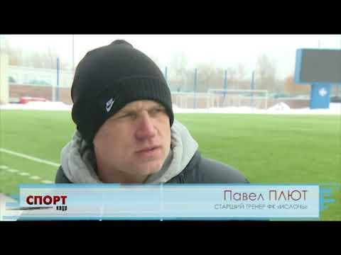 Спорт-кадр: сюжет о подготовке «Ислочи» к сезону