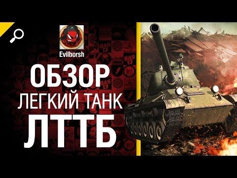 Легкий танк ЛТТБ - обзор от Evilborsh [World Of Tanks]