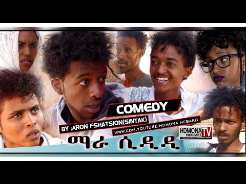 HDMONA - ማራ ስድዲ ብ ኣሮን ፍስሃጽዮን Mara Sd'Di by Aron Sintak - New Eritrean Comedy 2018
