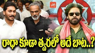 Vangaveeti Radhakrishna is Likely to Join Jana Sena Party Soon | Pawan Kalyan