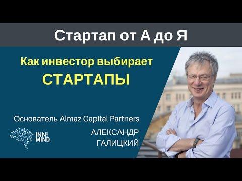 Как инвестор выбирает стартапы. Александр Галицкий - #СтартапОтАДоЯ
