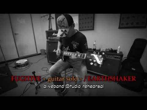 アライブバンドのスタジオリハーサル、アースシェイカーの名曲『FUGITIVE』のギターソロ演奏動画