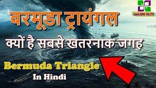 बरमूडा ट्रायंगल क्यों है सबसे खतरनाक जगह // Bermuda Triangle Reasons in Hindi