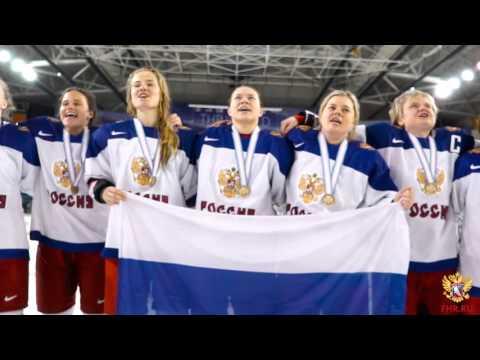 Женская сборная России - бронзовый призёр ЧМ-2016. После матча