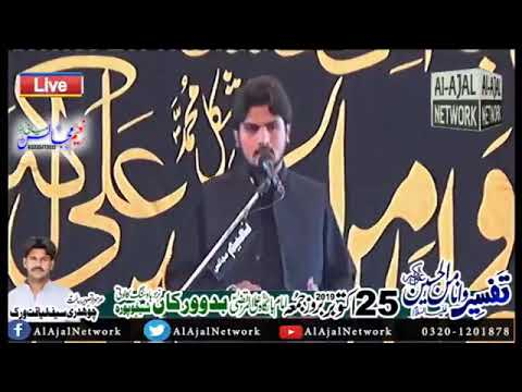 Zakir Syed Najaf Abbas Shah 25 october 2019 at Bido Virkaan Sheikhupura