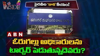 Warangal Government officers faces Trouble with Political Leaders | Inside