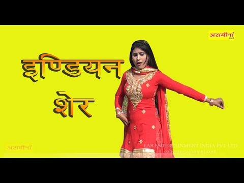 INDIAN SAIR PART 1-FULL ||HD|| ASMEENA MEWATI SONG 2018