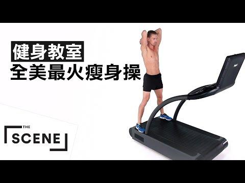 健身教室|跑步機和一顆蘋果!?來試試全美最火瘦身操