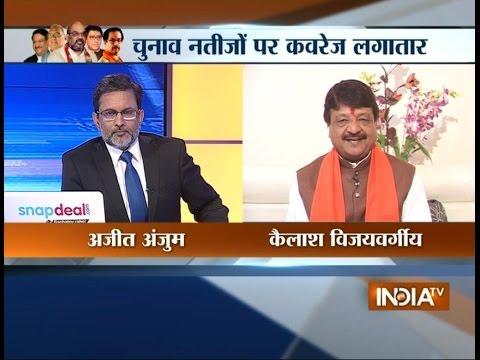 Kailash Vijayvargiya speaks Exclusively with India TV on Exit Poll