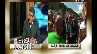 #هنا_العاصمة | لقاء خاص مع السفير محمد عبد الستار البدري سفير مصر في روسيا | الجزء الاول