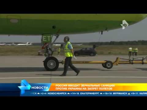 Украинские авиаперевозчики получили уведомление о запрете полетов в Россию