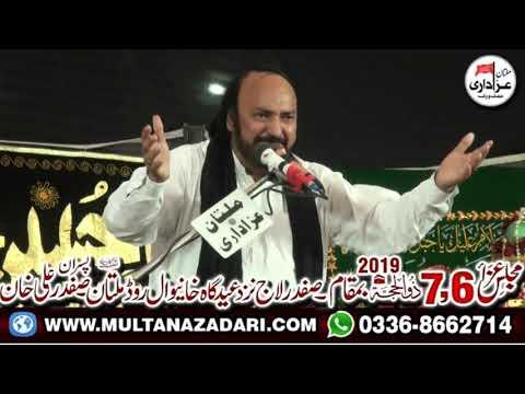 Zakir Syed Altaf Hussain Shah I Majlis 6 Zilhaj 2019 I Qasiday And Masiab I