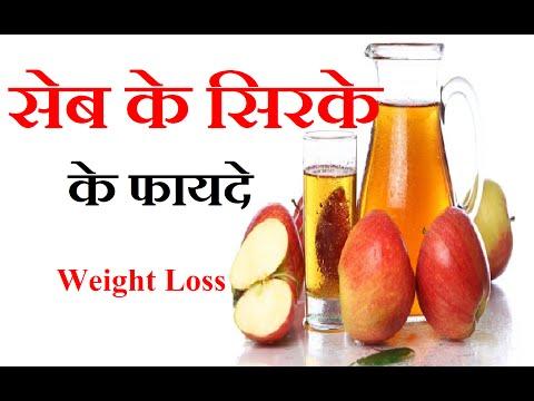 Health Benefits Of Apple Cider  Vinegar For Weight Loss, Hair, Skin | Hindi Tips | Jyotir