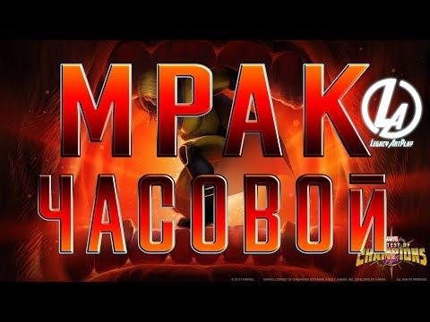 Часовой и Мрак(Войд) обзор Марвел Битва чемпионов Marvel contest of champions Void Sentry Review