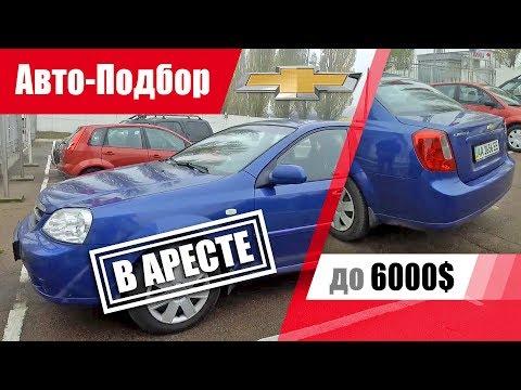 #Подбор UA Dnepr. Подержанный автомобиль до 6000$. Chevrolet Lacetti.
