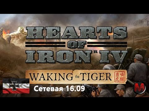 Hearts of Iron IV Сетевая 16.09