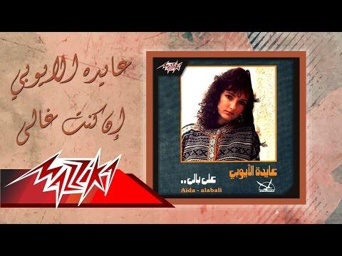 En Kont Ghaly - Aida el Ayoubi إن كنت غالى - عايدة الأيوبي