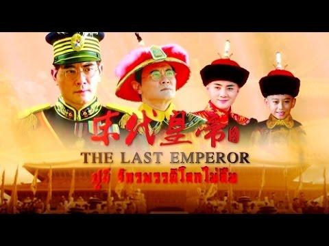 ปูยี จักรพรรดิโลกไม่ลืม ตอนที่ 1
