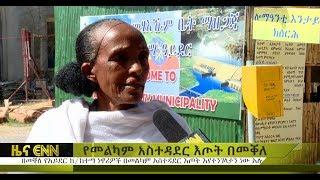 Good Governance Complaints in Mekele town