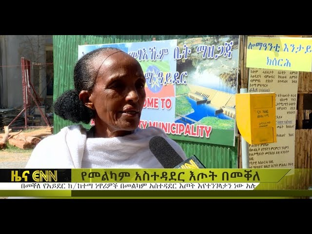 Mekele City Residents Complaints About Lack of Good Governance