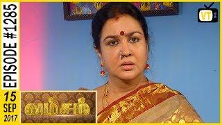 Vamsam - வம்சம்   Tamil Serial   Sun TV    Epi 1285   15/09/2017   Vision Time