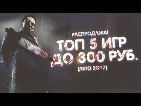 ТОП 5 ИГР В СТИМЕ ДО 300 РУБ (ЛЕТО 2017)