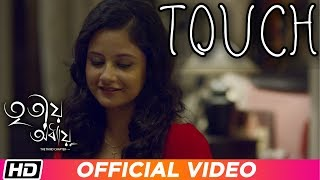 Touch | Abir Chatterjee | Paoli Dam | Samik | Tritio Adhyay | Bengali Film Song  2019